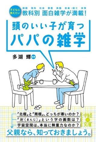 頭のいい子が育つパパの雑学 (中経の文庫)  by  多湖 輝