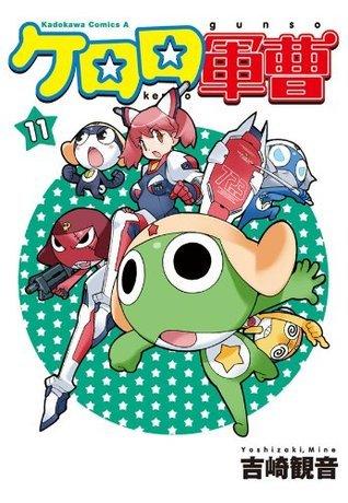 ケロロ軍曹(11) (角川コミックス・エース) (Japanese Edition) 吉崎 観音