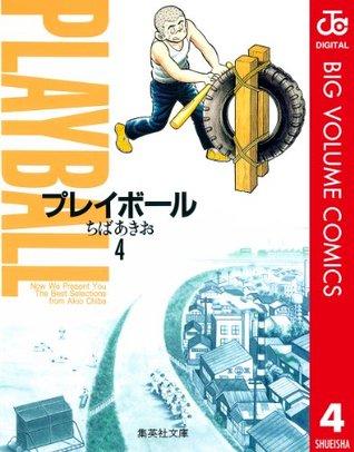 プレイボール 4 (ジャンプコミックスDIGITAL)  by  ちばあきお