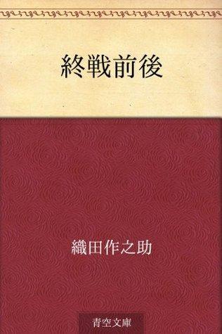 Shusen zengo Sakunosuke Oda