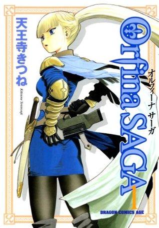 オルフィーナSAGA(1) (ドラゴンコミックスエイジ) (Japanese Edition) 天王寺 キツネ