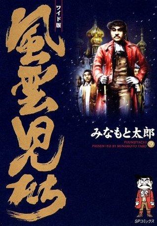 風雲児たち 9巻 (SPコミックス)  by  みなもと太郎