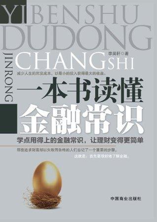 一本书读懂金融常识 [Yī běn shū dú dǒng jīnróng chángshì] 李昊轩