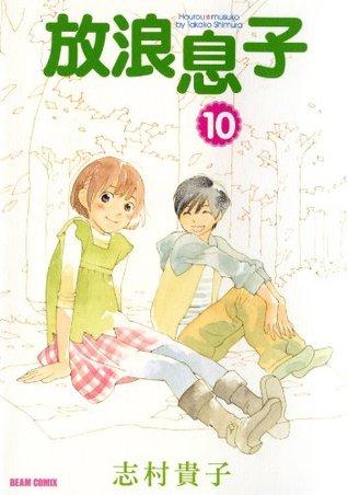 放浪息子10  by  Takako Shimura