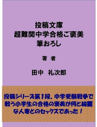 toukonbakunkocyounakancyugakugaoukakugohoubifudeoroshi (toukoubunko)  by  tanakareizirou