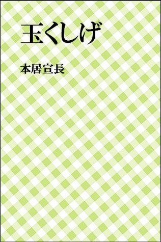 Tamakushige  by  Motoori Norinaga