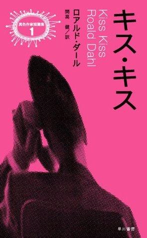 キス・キス  by  ロアルド ダール