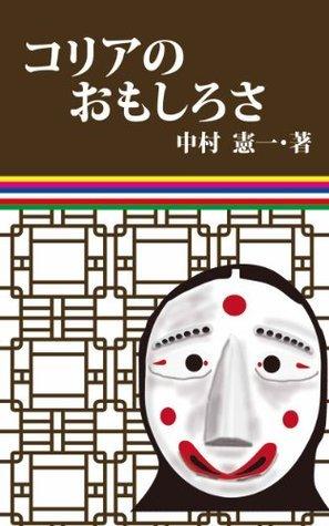 korianoomosirosa  by  nakamurakenichi