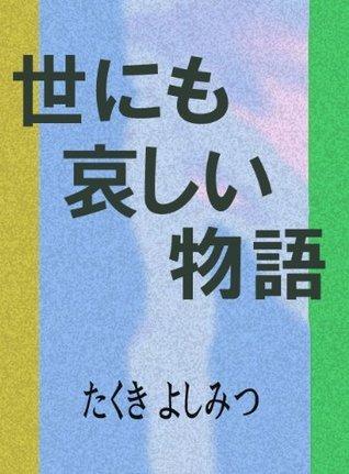 yonimokanashiimonogatari Takuki Yoshimitsu