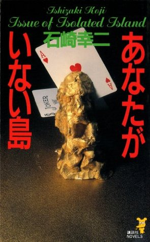 あなたがいない島 (講談社ノベルス)  by  石崎幸二