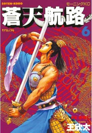 蒼天航路(6) (モーニングKC (495)) (Japanese Edition) 王欣太