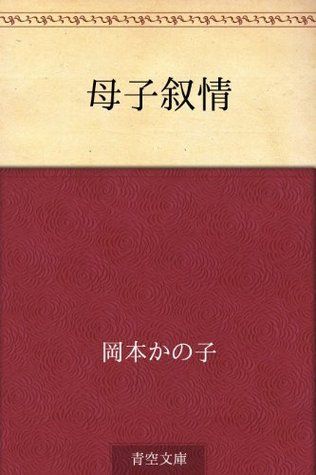 Boshi jojo  by  Kanoko Okamoto