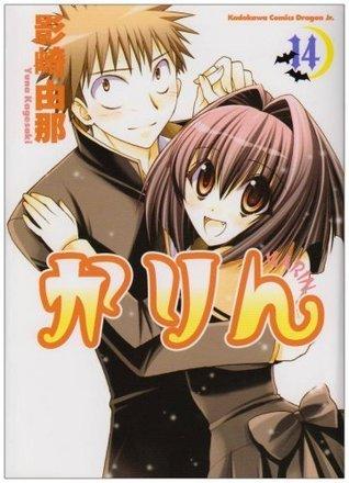 かりん(14) (ドラゴンコミックスエイジ) (Japanese Edition)  by  影崎 由那