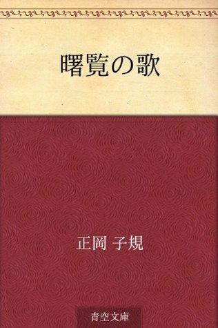 Akemi no uta Shiki Masaoka