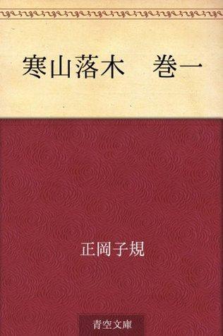 Kanzanrakuboku Makiichi Shiki Masaoka