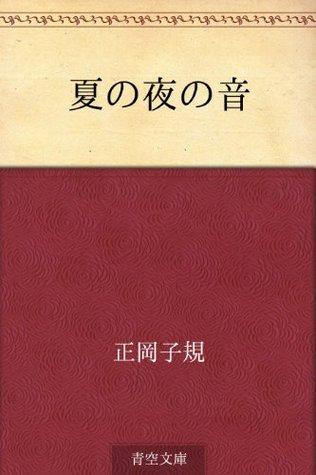 Natsu no yo no oto Shiki Masaoka