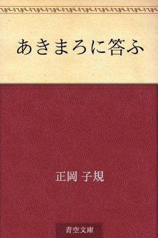 Akimaro ni kotau Shiki Masaoka