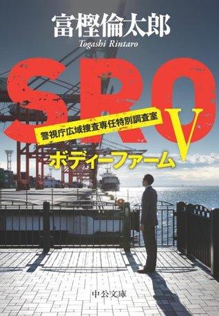 SRO5 ボディーファーム (中公文庫)  by  Rintarou Togashi