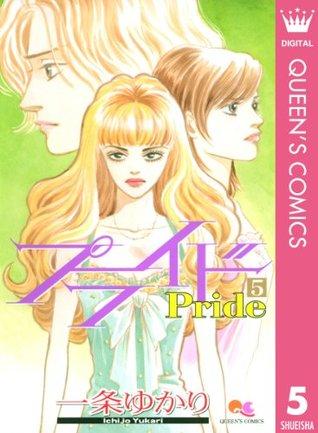 プライド 5 (クイーンズコミックスDIGITAL) Yukari Ichijō