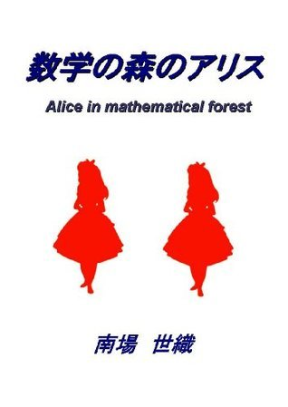 Alice in the mathematical forest Alice and mathematical witch  by  NambaSeori