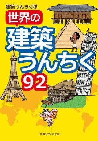 世界の建築うんちく92 (角川ソフィア文庫)  by  建築うんちく隊