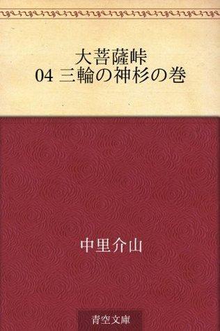 Daibosatsu toge 04 Miwa no kamisugi no maki Kaizan Nakazato