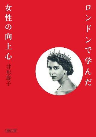 ロンドンで学んだ女性の向上心 (朝日文庫)  by  井形 慶子