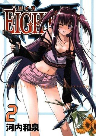 EIGHTH2巻 (デジタル版ガンガンコミックスJOKER) 河内和泉