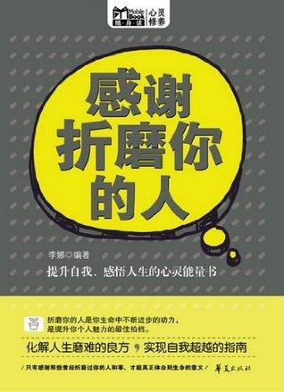 感谢折磨你的人 (MBOOK随身读系列) (Chinese Edition)  by  李娜