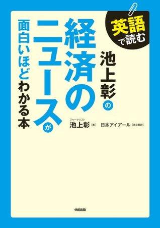 英語で読む 池上彰の経済のニュースが面白いほどわかる本  by  Akira Ikegami