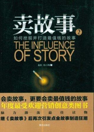 卖故事2:如何挖掘并打造最值钱的故事 赵彤