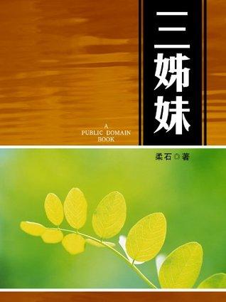 三姊妹  by  柔石