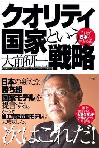 クオリティ国家という戦略 これが日本の生きる道  by  Kenichi Ohmae