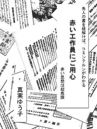 Try to beware from the cheat of red agent Dangerous Communist thought  by  Yuko Shinjitu
