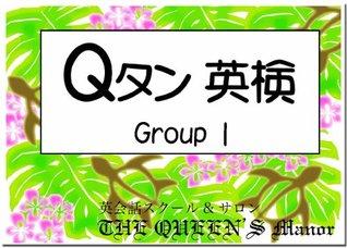 Qtan EIKEN Group1 (Qtan EIKEN Success Series) (Japanese Edition)  by  THE QUEENS Press