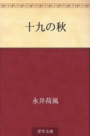 Juku no aki  by  Kafū Nagai