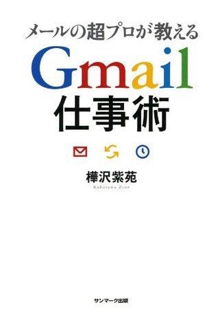 メールの超プロが教える Gmail仕事術  by  樺沢 紫苑