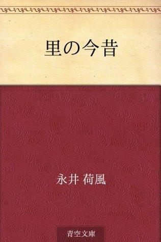 Sato no konjaku Kafū Nagai