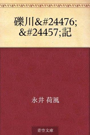 Rekisen shoyoki Kafū Nagai