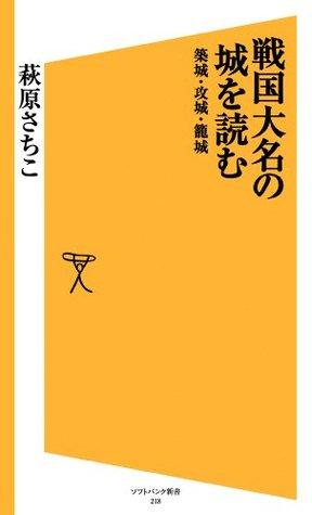 戦国大名の城を読む 築城・攻城・籠城 (SB新書)  by  萩原 さちこ
