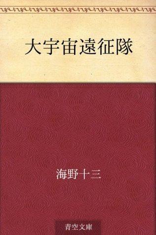 Daiuchu enseitai  by  Juza Unno