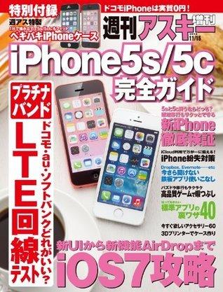 iPhone5s/5c完全ガイド 週刊アスキー 2013年 11/15号増刊 週刊アスキー編集部