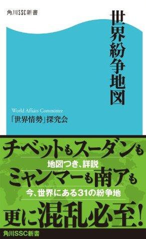 世界紛争地図 (角川SSC新書) 「世界情勢」探究会