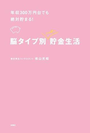 年収300万円台でも絶対貯まる!脳タイプ別 ハッピー貯金生活  by  横山 光昭