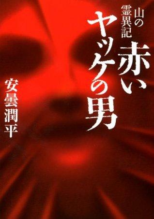 赤いヤッケの男 山の霊異記 (MF文庫ダ・ヴィンチ)  by  安曇 潤平