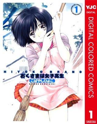 HIYOKO BRAND おくさまは女子高生 カラー版 1 (ヤングジャンプコミックスDIGITAL)  by  Hiyoko Kobayashi
