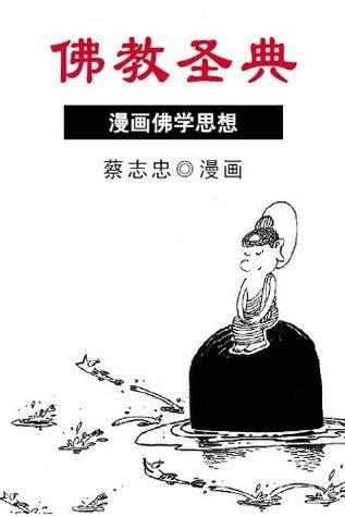 佛教圣典  by  蔡志忠