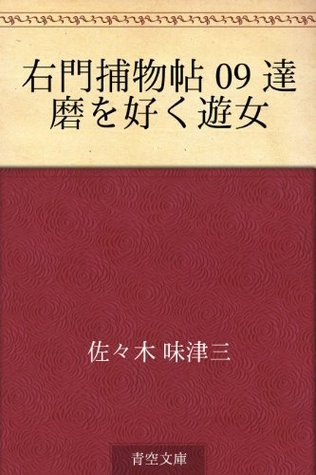 Umon torimonocho 09 daruma o suku yujo  by  Mitsuzo Sasaki