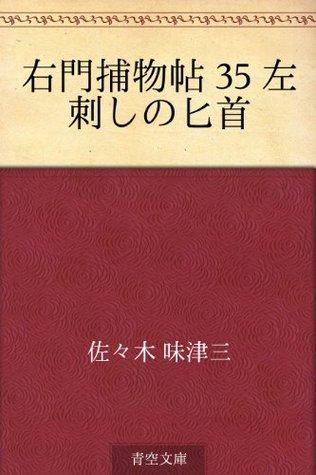 Umon torimonocho 35 hidarisashi no aikuchi  by  Mitsuzo Sasaki