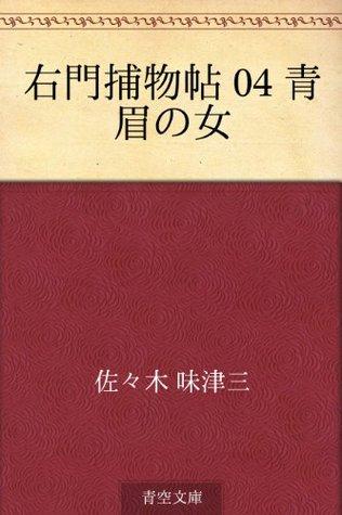Umon torimonocho 04 aomayu no onna Mitsuzo Sasaki